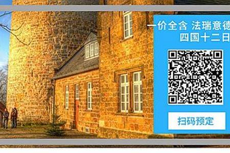 中国国旅欧洲旅游线路价格 法国瑞士意大利德国十二日游