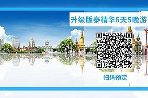 """武漢直飛泰國曼谷—""""泰完美""""泰國直航6日游"""