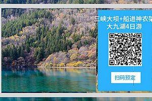 武汉到三峡大坝+船进神农架+大九湖4日游
