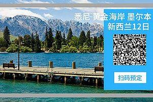 武汉出发澳大利亚、新西兰精品游12日游  澳新旅游价格