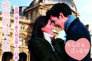 中国国旅欧洲旅游线路价格 法国瑞士意大利德国奥地利十二日游