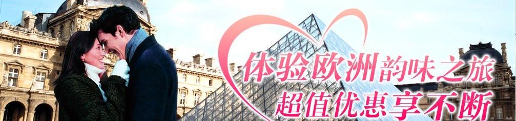 武汉暑假游欧洲