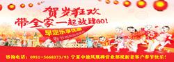春节旅游全家总动员马上出发吧