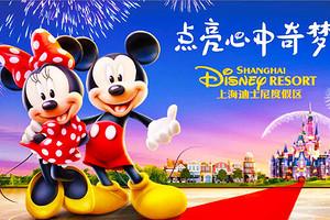 銀川到上海迪士尼樂園親子雙飛六日游