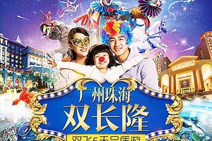 广州珠海双长隆-海洋王国双飞品质六日游