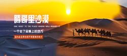 沙漠探险游 来一场不一样的旅行