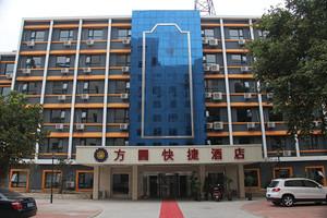 暑期河南旅游郑州酒店预订-方圆快捷酒店郑州二七店