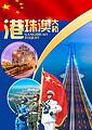 港珠澳大桥+香港、澳门、广深珠双动5日【香港夕阳红】