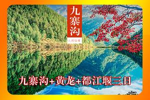 九寨沟三日游线路|黄龙、都江堰|保姆车