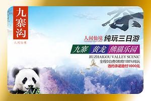 九寨沟.黄龙.熊猫乐园三日游【纯玩团】