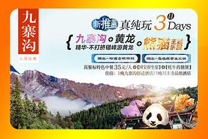 九寨沟、黄龙、熊猫基地纯玩3日游