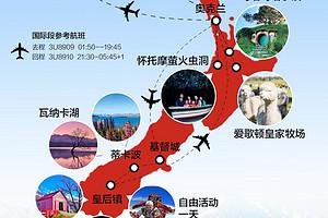 新西兰南北岛10日游|春节成都到新西兰旅游