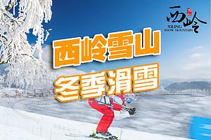 西岭雪山滑雪二日游|安仁古镇、花水湾温泉,西岭雪山二日游价格