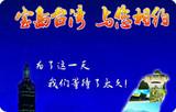 台湾全景双飞品质八日游_郑州到台湾旅游注意事项及价格