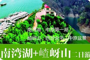 信阳南湾湖+嵖岈山两日游