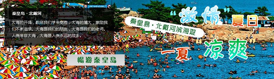 秦皇岛华夏国际旅行社_旅游服务承诺
