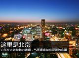 【秦皇島到北京旅游團】秦皇島到北京旅游,秦皇島北京經典5日游