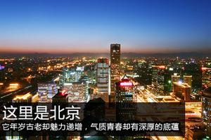 【秦皇岛到北京旅游团】秦皇岛到北京旅游,秦皇岛北京经典5日游