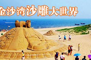 【金沙湾沙雕海洋乐园门票】沙雕大世界门票预订