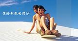 【昌黎国际滑沙娱乐中心套票】黄金海岸滑沙中心通票