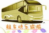 秦皇岛会议用车租车/北秦皇岛会议用车包车