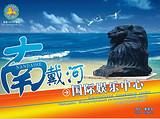 秦皇岛南戴河