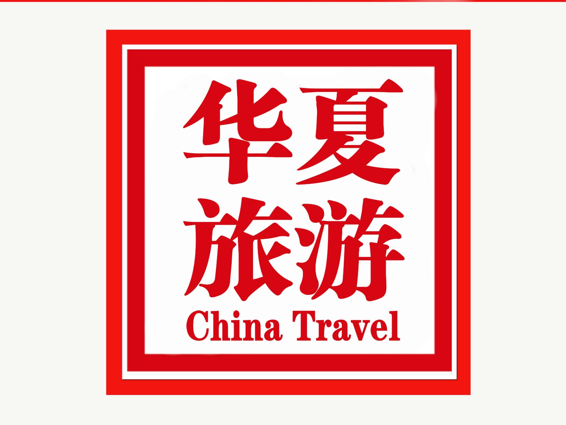 秦皇島華夏國際旅行社簡介