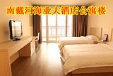 【南戴河海业大酒店公寓楼】南戴河的近海公寓酒店