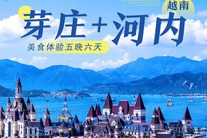 越南河内-芽庄机票+当地5晚6日游