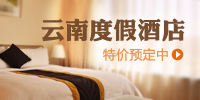 云南酒店预订
