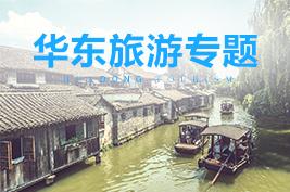 华东专题旅游