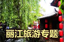 丽江旅游专题