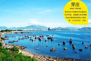 重庆—越南芽庄自由行5日游、6日游