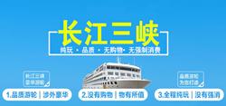 2017长江三峡游轮航期早知道
