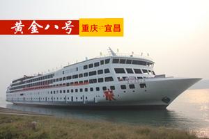 长江黄金八号游轮