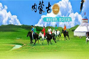 内蒙古鄂尔多斯、辉腾锡勒大草原、沙漠双飞 5 日游