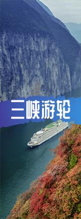 三峡游轮旅游