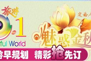 北京国庆节旅游推荐_十一华东五市7日游(纯玩,导游陪同)
