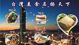 濮阳到台湾旅游团_濮阳旅行社到台湾8日游报价