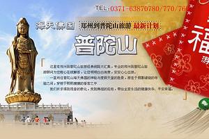 郑州到普陀山双飞4日游_从郑州出发去普陀山旅游多少钱