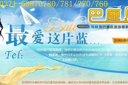 郑州去巴厘岛双飞8日游_郑州旅行社暑期海岛游