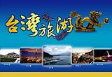 郑州去台湾9日游旅游团(送香港 澳门)