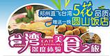 郑州去台湾8日游(优惠产品 郑州直飞 环岛全景8日游)