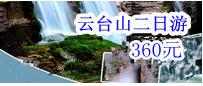 郑州到云台山2日旅游