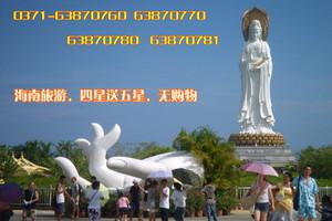 【人气热卖】郑州到海南5日旅游(三亚往返 无自费 西岛夜话)