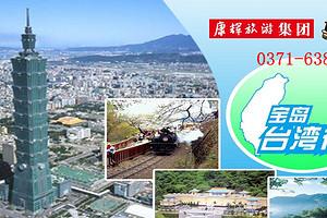郑州去台湾环岛8日游(中端产品 购物店少)