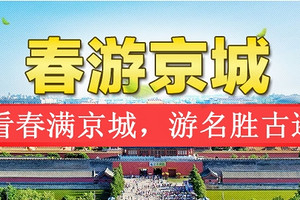郑州去北京高铁3日游_郑州到北京3日游报价