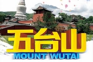 【五台山祈福】郑州去五台山高铁4日游_郑州到五台山旅游团