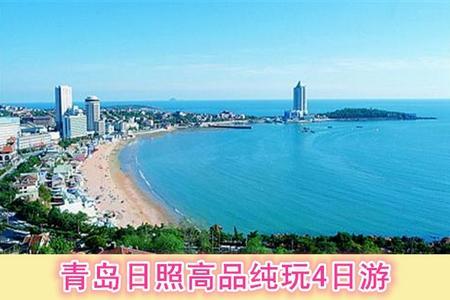 郑州到青岛日照汽车4日游_郑州到青岛旅游团