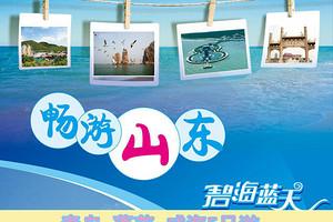 郑州研学旅行报名线路_郑州去海边研学去青岛5日游